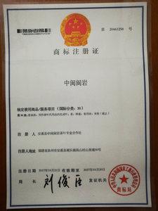 商标  国际分类:30
